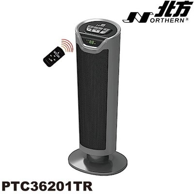 【MR3C】含稅附發票 北方 PTC36201TR 智慧型 陶瓷遙控電暖器