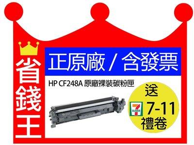 【含發票+全新原廠 裸裝】HP CF248A / 48A 黑色碳粉匣 for m15w m28w