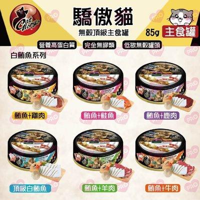 驕傲貓-無穀頂級貓主食罐(6種口味)85G【單罐】貓罐頭 貓罐 貓主食罐