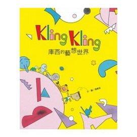 *小貝比的家*典藏~~Kling kling庫西的藝想世界