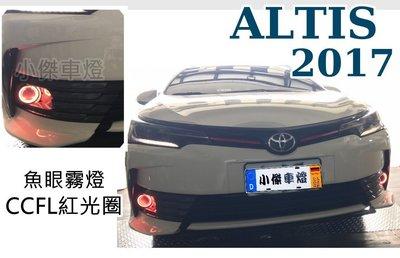 小傑車燈精品--全新 ALTIS 14 15 16 17 2015年 11代 11.5代 改CCFL紅光圈 魚眼霧燈