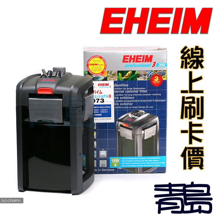 九月缺。青島水族。E2073370德國EHEIM--阿圖三代-外置方 圓桶(含濾材,全配)==2073※線上刷卡價※