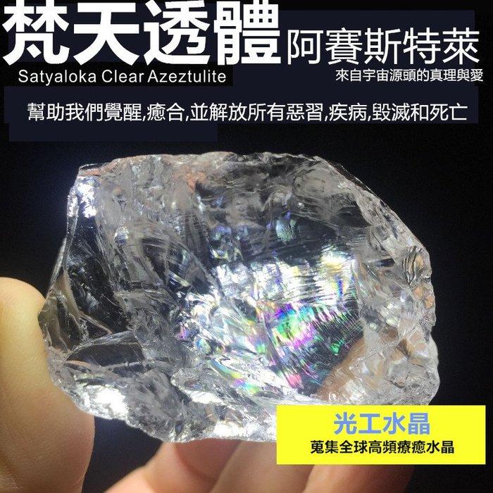 光工水晶阿賽斯特萊 美國Admire橄欖石造型鐵隕石天然原石帶孔洞橄欖隕鐵  梵天透體梅爾卡巴第三眼開發松果體