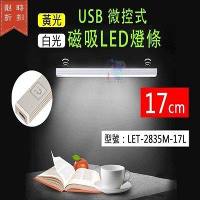 【開學季】USB 微控式 磁吸LED燈...