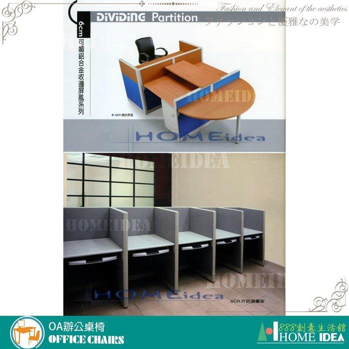 『888創意生活館』176-001-82屏風隔間高隔間活動櫃規劃$1元(23OA辦公桌辦公椅書桌l型會議桌電)高雄家具