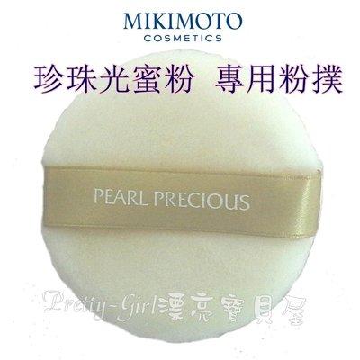 MIKIMOTO 御木本~珍珠光蜜粉 專用粉撲 ~日本製 (漂亮寶貝屋)
