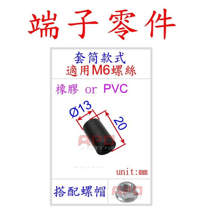 APO~D12-B.A~平衡端子撐開器/13mm膠管x1+螺帽x1=$30~適用孔徑13.2~14.2mm~均用M6螺絲