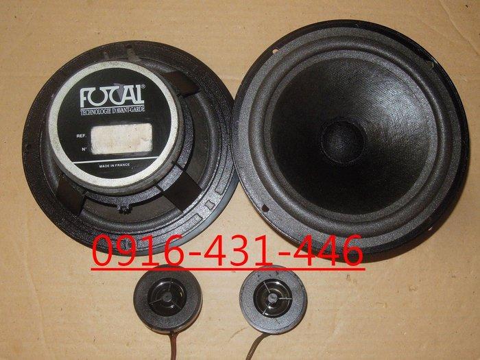 法國 FOCAL 早期 6.5吋喇叭含高音喇叭