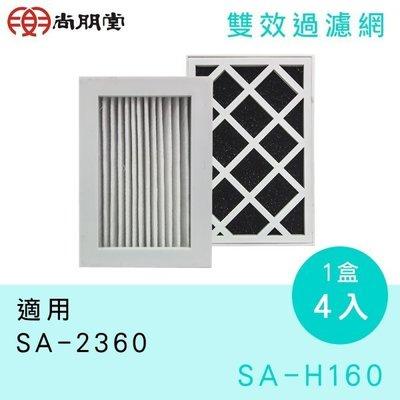 佳茵生活鋪~尚朋堂車用/桌上型空氣清淨機SA-2360專用濾網SA-H160 一盒4入