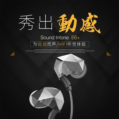 SOUND INTONE E6手機運動耳機入耳式重低音炮音樂有線耳塞式帶話筒掛耳運動跑步通用女生迷你