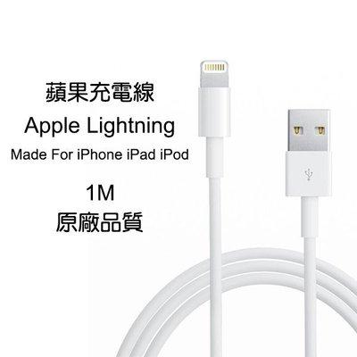 蘋果1米Lightning傳輸線 送2線套 充電線 傳輸線 1m iPhone7 (特價熱賣)