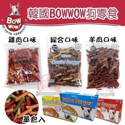汪旺來【歡迎自取】BOWWOW雞肉香濃起司條/羊肉香濃起司條/高鈣綜合起司條(100g/單包) 小包裝BOW WOW