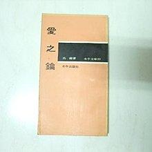 寶林二手屋 民國56年出版 愛之鑰 吳癡