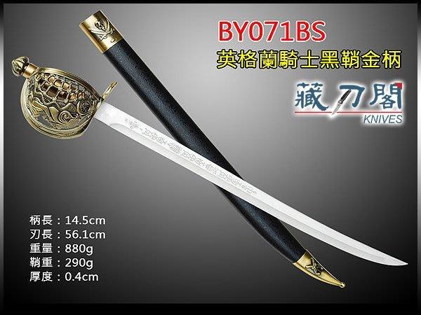 《藏刀閣》西洋刀劍-英格蘭騎士佩刀