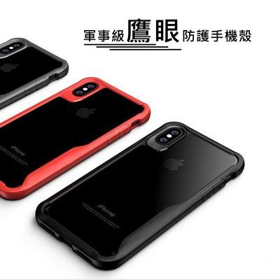 【軍工級鷹眼防護】 四角加強 Xs Max XR i6s Plus i7Plus i8plus 紅米NOTE5 手機殼