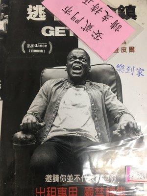安貳@52449 DVD 有封面紙張【逃出絕命鎮】全賣場台灣地區正版片52136