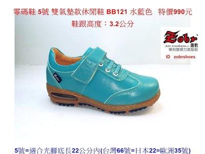 零碼鞋 5號 Zobr 路豹 女款牛皮氣墊休閒鞋 BB121  水藍色 (BB系列新款式)特價990元雙氣墊款