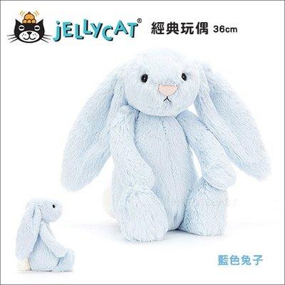 ✿蟲寶寶✿【英國Jellycat】最柔軟的安撫娃娃 經典兔子玩偶(36cm) - 藍色