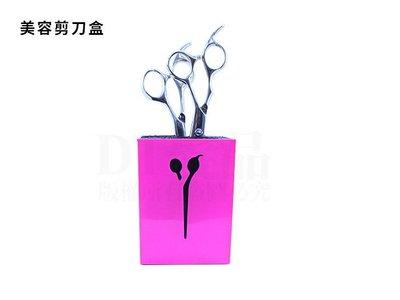 【DT髮品】方形剪刀梳子收納盒 美髮店必備 隨插隨放 另售收納抽屜櫃 收納筆筒【1210023】