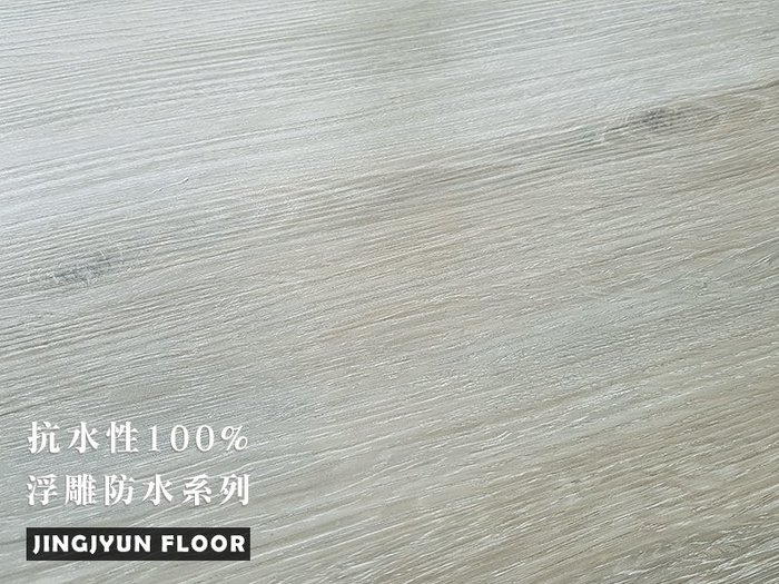 !!最新!!京峻木地板-SPC-浮雕防水系列-北歐秋香