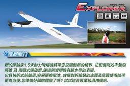 創億RC  Thunder Tiger 雷虎 Explorer 探險者號 1.5米 電動競速滑翔機(4385-F00)