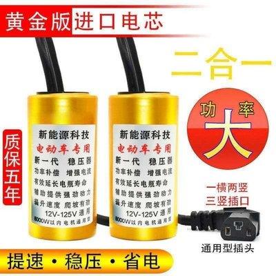 電動車提速電容穩壓電容通用兩輪三輪車電容電動車電瓶穩壓器通用熱銷時尚雜貨