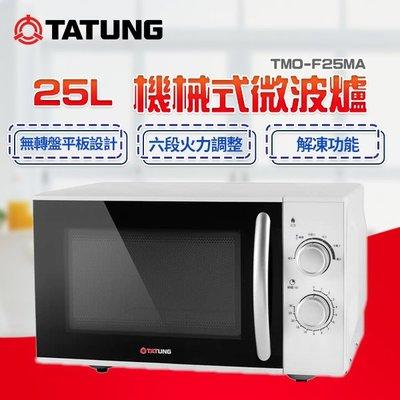 TATUNG大同 25公升微波爐 TMO-F25MA 大同微波爐 台灣公司貨 原廠一年保固