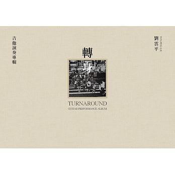 合友唱片 面交 自取 劉雲平 / 轉身Turnaround (CD)