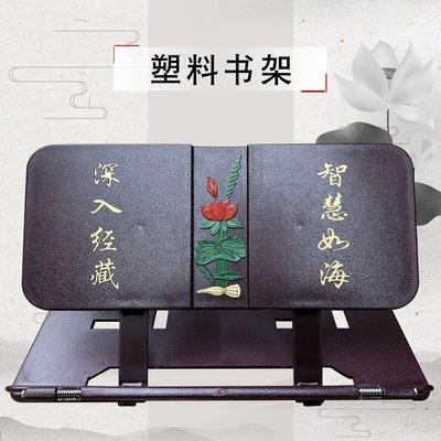 新品上市#佛教用品佛具法器優質磨砂面防劃痕經書架讀經架誦經架咖啡色直銷