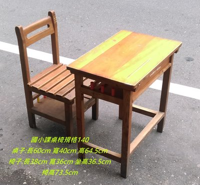 國小#140實木課桌椅(2手)