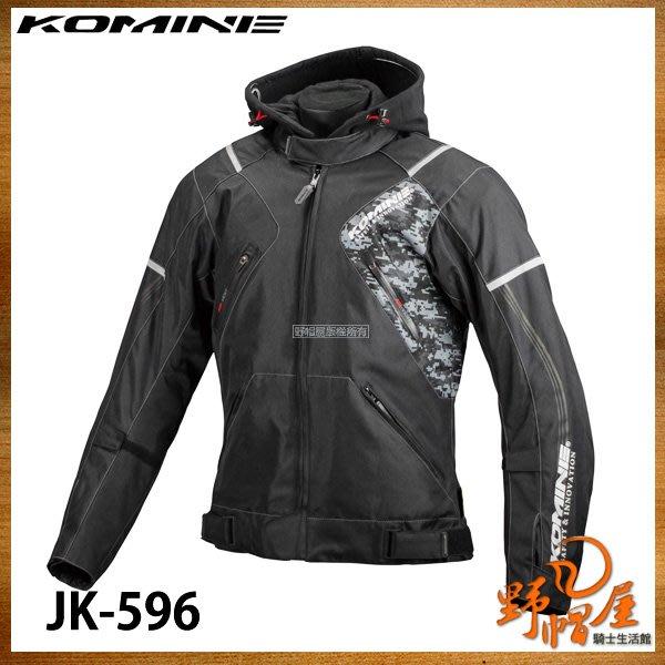 三重《野帽屋》日本 KOMINE JK-596 防摔衣 五件式護具 秋冬 保暖內裡可拆 防水。迷彩黑