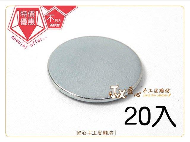 ☆ 匠心手工皮雕坊 ☆ 隱形磁釦20mm(銀) 20入(A8620-2) /隱型磁釦 皮革 拼布 DIY 強力磁鐵