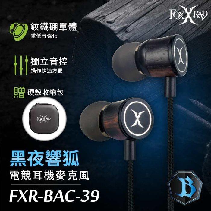 【開心驛站】INTOPIC FOXXRAY 黑夜響狐電競耳機麥克風(FXR-BAC-39)
