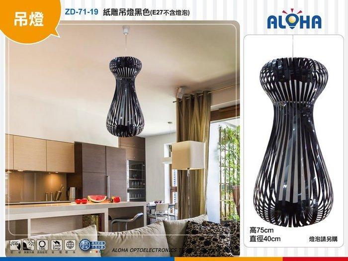 LED設計師最愛造型吊燈【ZD-71-19】紙雕吊燈黑色75x40cm   落地燈/壁燈/餐廳吊燈/吧台燈