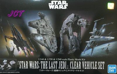 JCT 模型—1/144&1/350&1/540 『星際大戰: 最後的絕地武士』 透明載具套組 589194