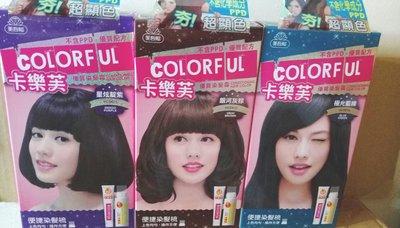 卡樂芙 優質染髮霜 染髮劑 極光藍綠 銀河灰棕 星炫靛紫 3種供選 星空系列