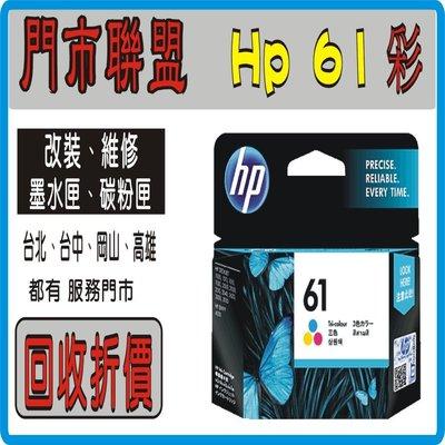 【門市聯盟,回收金 30 元 可現折】HP61 彩色 hp 61 CH562WA  原廠彩色盒裝 墨水匣C08