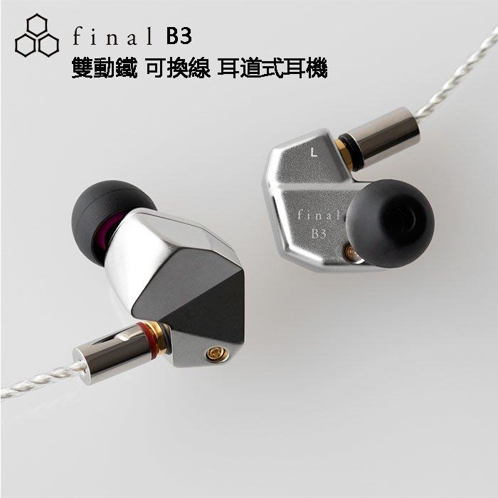 日本 Final B3 雙動鐵 可換線 耳道式耳機 公司貨