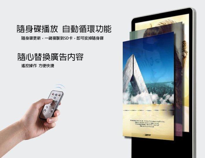 【菱威智】55寸直立廣告機-智慧款 電子看板 數位看板 多媒體播放機 客製觸控互動式聯網安卓 Windows廣告看板