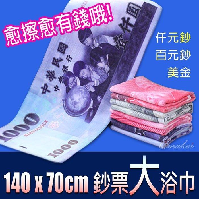 Qmaker 新台幣毛巾 140X70cm 鈔票千元 百元 美金造型海灘巾 浴巾 圍巾 洗車布
