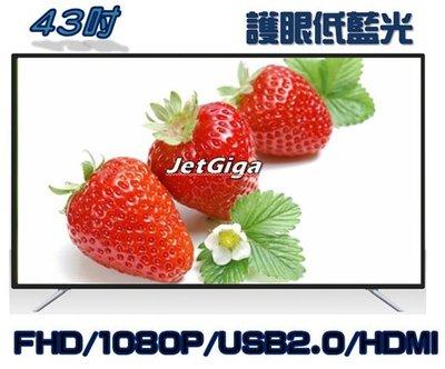 【液晶倉庫】全新43吋LED TV液晶電視~LG/BOE A+ 無亮點面板~1080P~特價$5900,送壁架或HDM