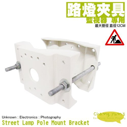 ►高雄/台南/屏東監視器 ◄ 路燈夾具 專用支架 監視器 攝影機 GL-218A