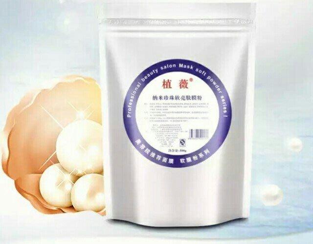 植薇珍珠軟膜粉1000g