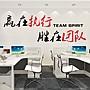 千禧禧居~贏在執行勝在團隊辦公室公司企業商務勵志文化背景墻貼紙學校布置