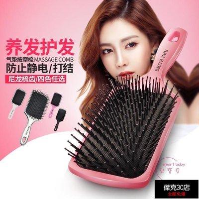 【免運】美髮梳 按摩梳順髮美髮梳氣囊梳捲髮梳防靜電氣墊梳造型化妝木梳大板梳子【傑克3C店】
