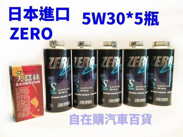 日本進口ZERO 5W30*5瓶+ZERO專用變速箱油*2瓶+送天蠶絲油精*1 完工價4199元豐田86速霸陸BRZ機油