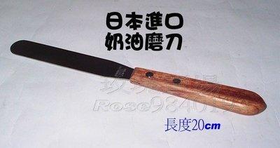 (玫瑰Rose984019賣場)日本~不銹鋼奶油抹刀(長型+木柄)~奶油刀.塗模果醬.刮刀(產品上有japan字樣)