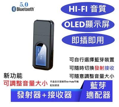 新款OLED顯示屏藍芽5.0發射接收器二合一功能 支援蘋果藍芽耳機