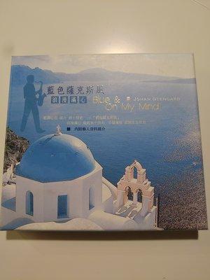 【歐洲工藝】直購 V.A. 合輯 BLUE & ON MY MILD 藍色薩可斯風