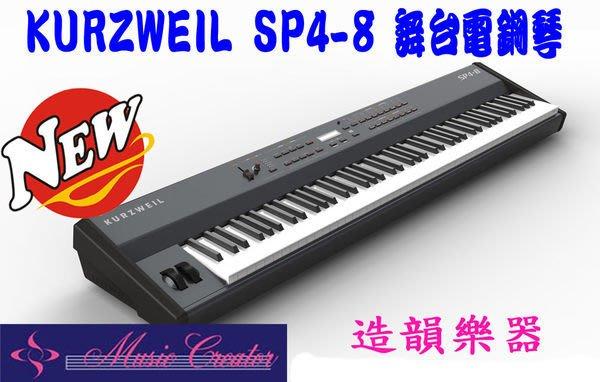 造韻樂器音響- JU-MUSIC - 科茲威爾 Kurzweil SP4-8 專業 頂級 攜帶式舞台 電鋼琴